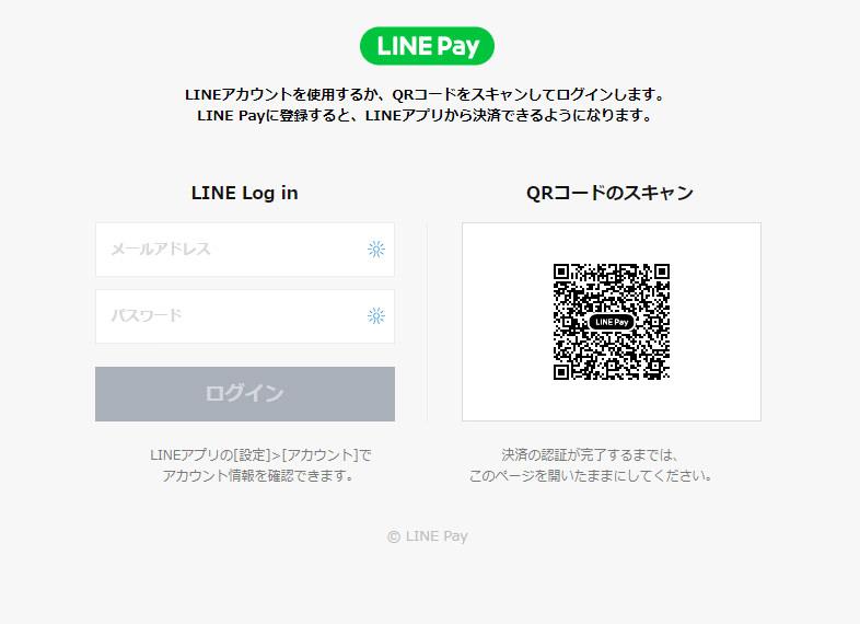 line pay PC決済2