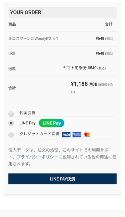 line pay スマホ決済 選択画面