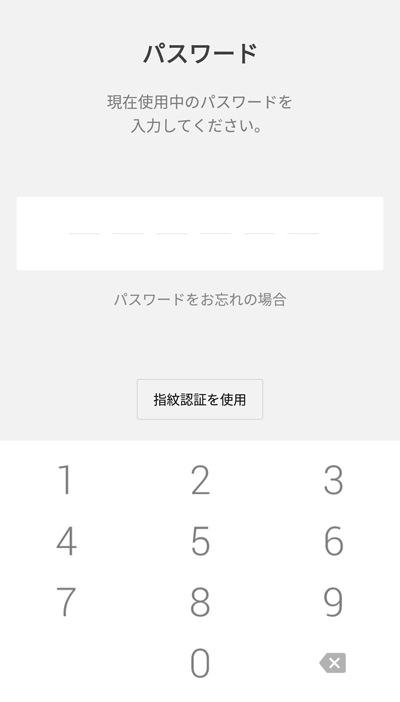 line pay スマホ決済 パスワード画面