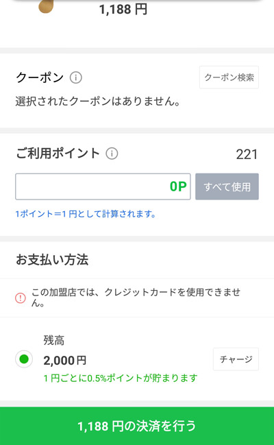line pay 支払い選択画面
