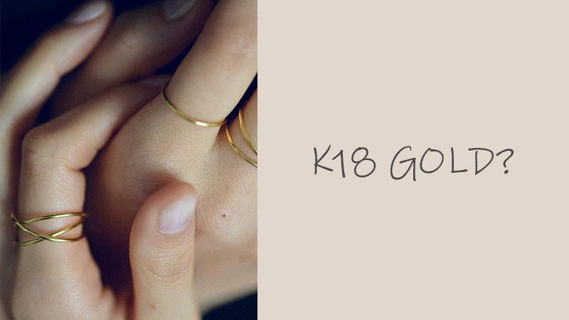 K18ゴールドとは